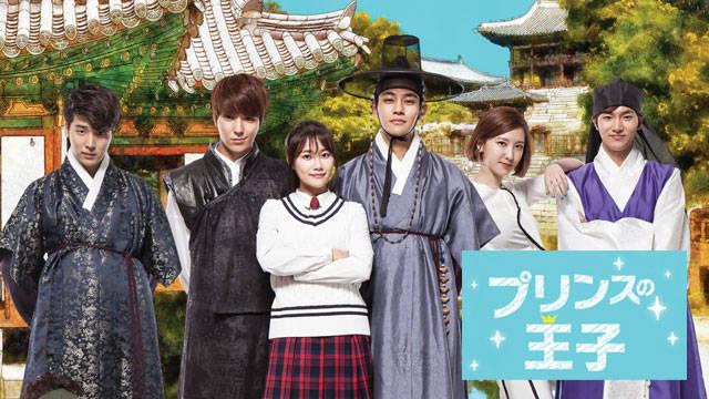 プリンスの王子-韓国ドラマ
