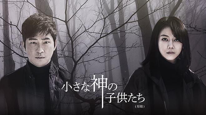韓国ドラマ パンドラ 小さな神の子供たち