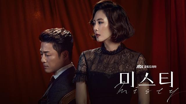 ミスティ 韓国ドラマ