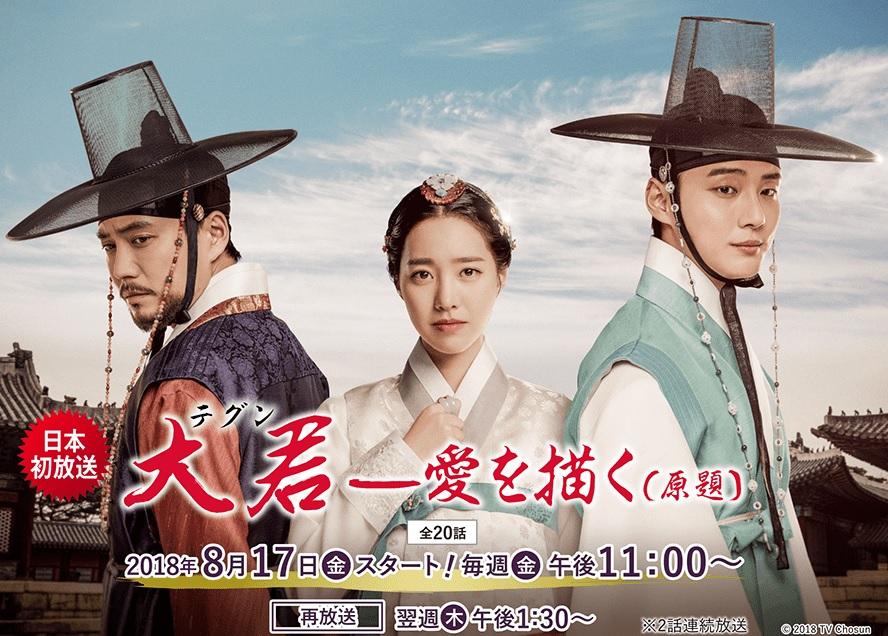 大君-愛を描く-韓国ドラマ