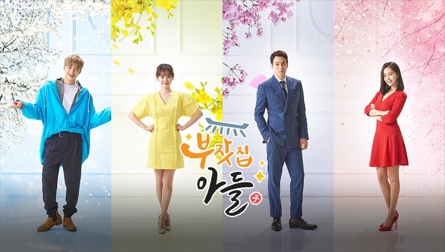 金持ちの息子-韓国ドラマ