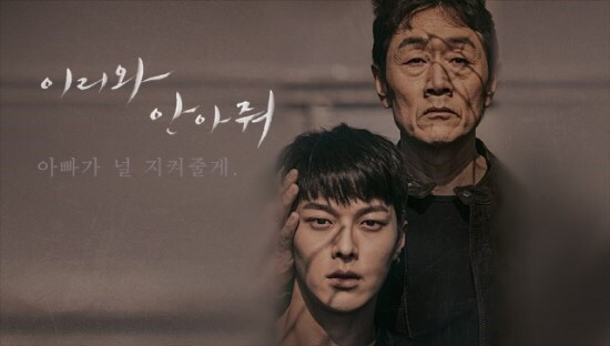 ここに来て抱きしめて-韓国ドラマ