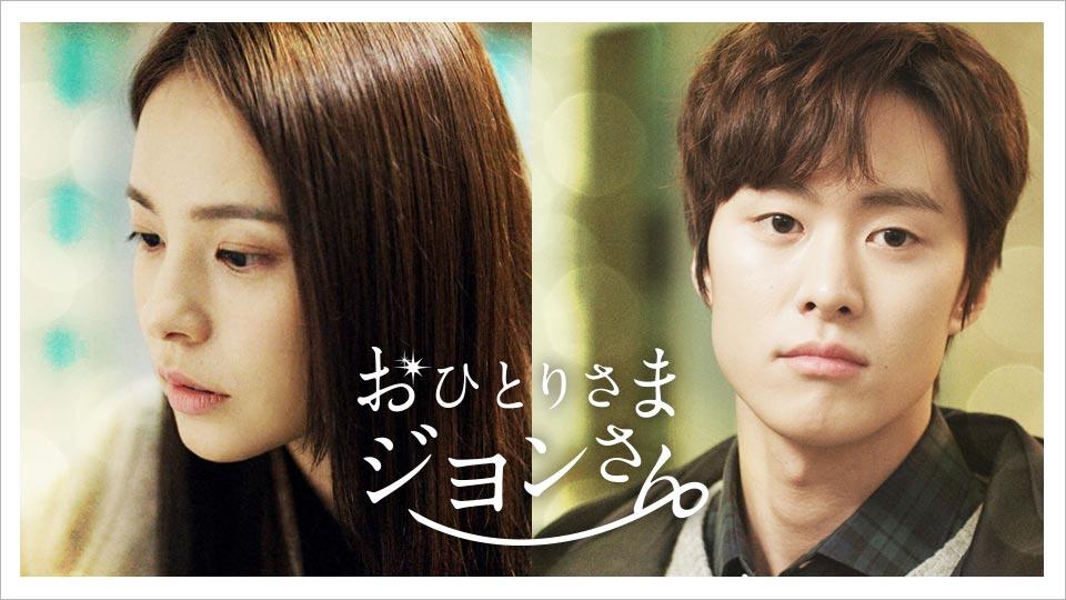 おひとりさまジヨンさん-韓国ドラマ