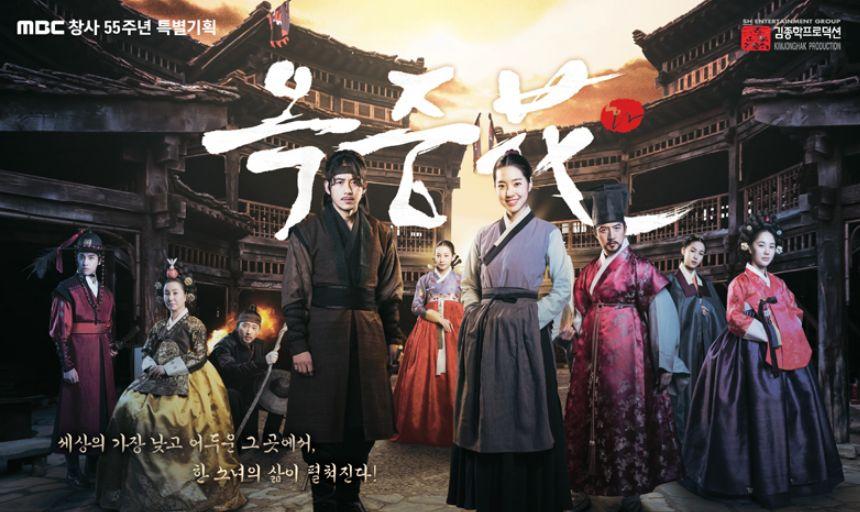 オクニョ獄中花-韓国ドラマ