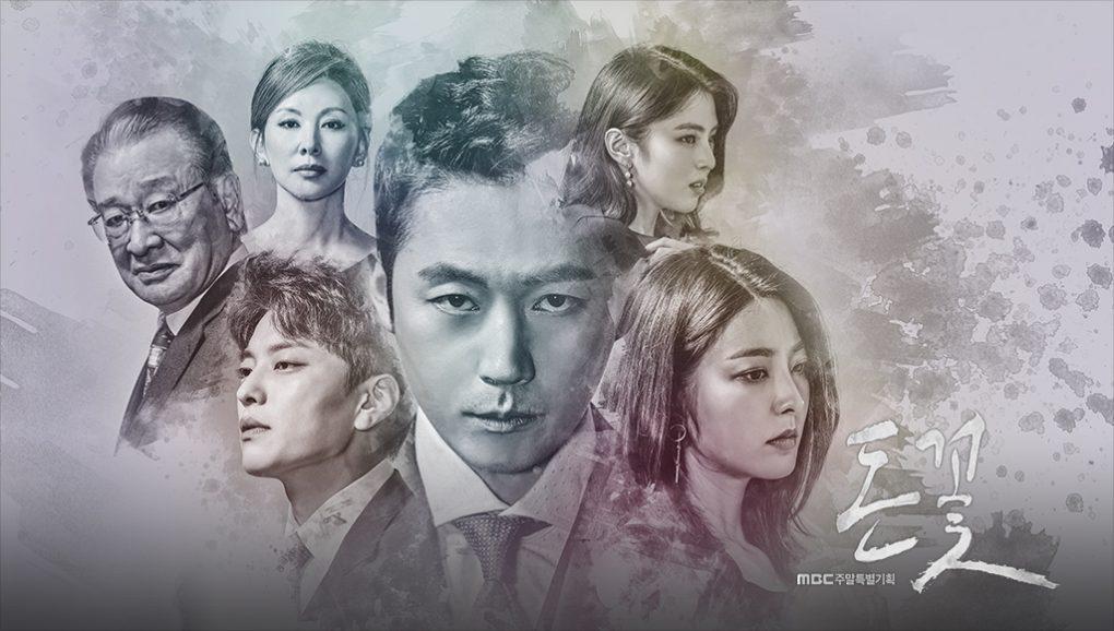 カネの花-韓国ドラマ
