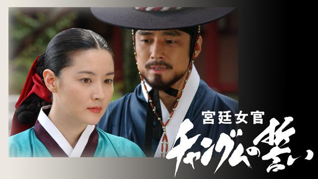 チャングムの誓い-韓国ドラマ