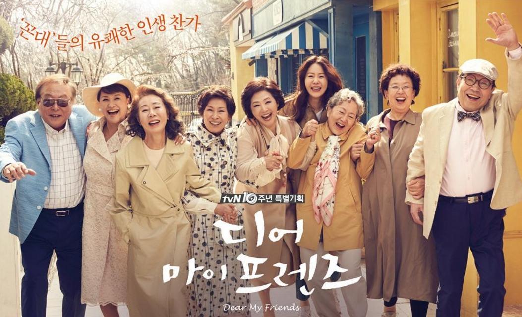 ディア・マイ・フレンズ-韓国ドラマ
