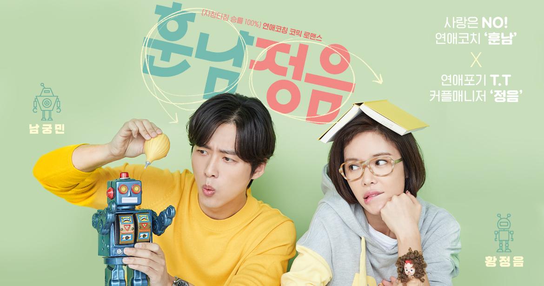 フンナムジョンウム-韓国ドラマ