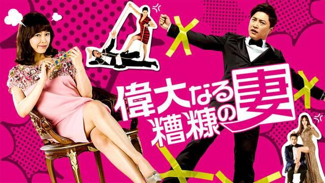 偉大なる糟糠の妻-韓国ドラマ