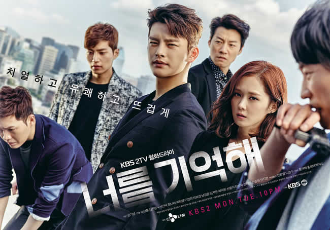 君を憶えてる-韓国ドラマ