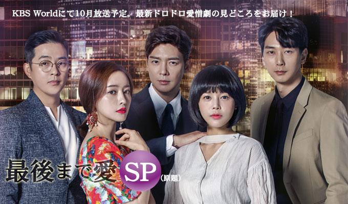 最後まで愛-韓国ドラマ