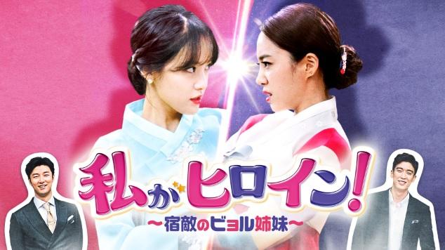 私がヒロイン-韓国ドラマ