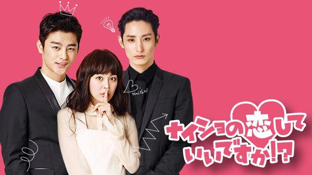 ナイショの恋していいですか-韓国ドラマ