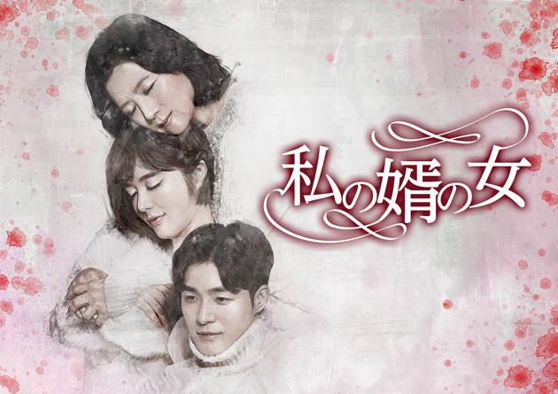 私の婿の女-韓国ドラマ