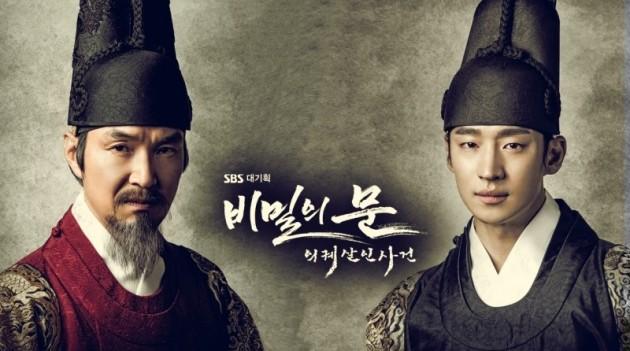 秘密の扉-韓国ドラマ