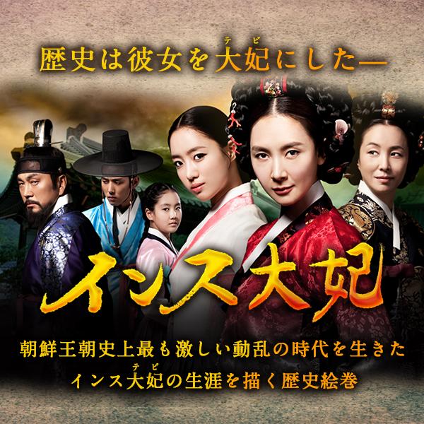 インス大妃-韓国ドラマ