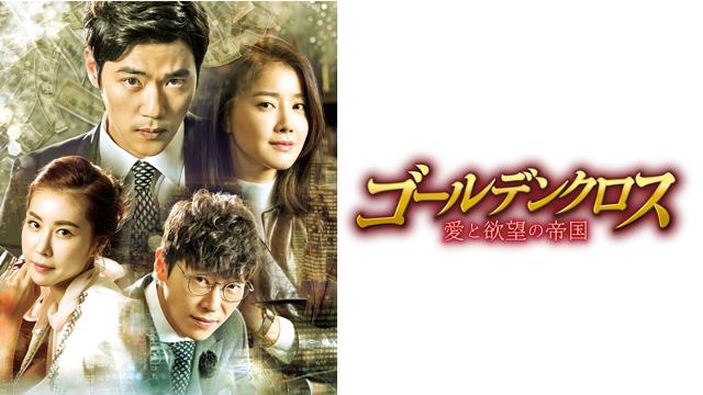 ゴールデンクロス-韓国ドラマ