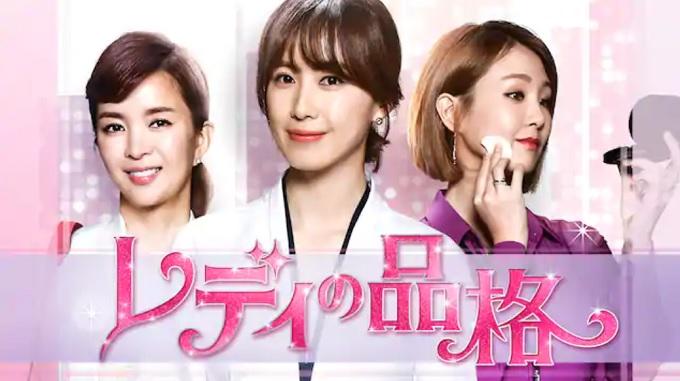 レディの品格-韓国ドラマ