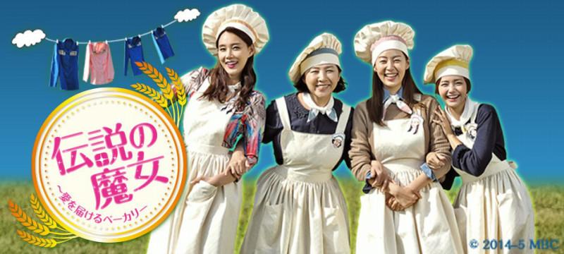 伝説の魔女-韓国ドラマ