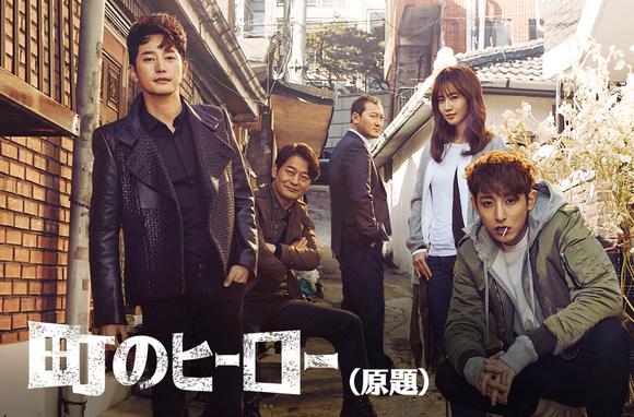 名もなき英雄ヒーロー-韓国ドラマ