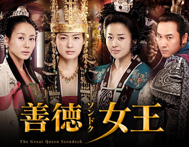 善徳女王-韓国ドラマ
