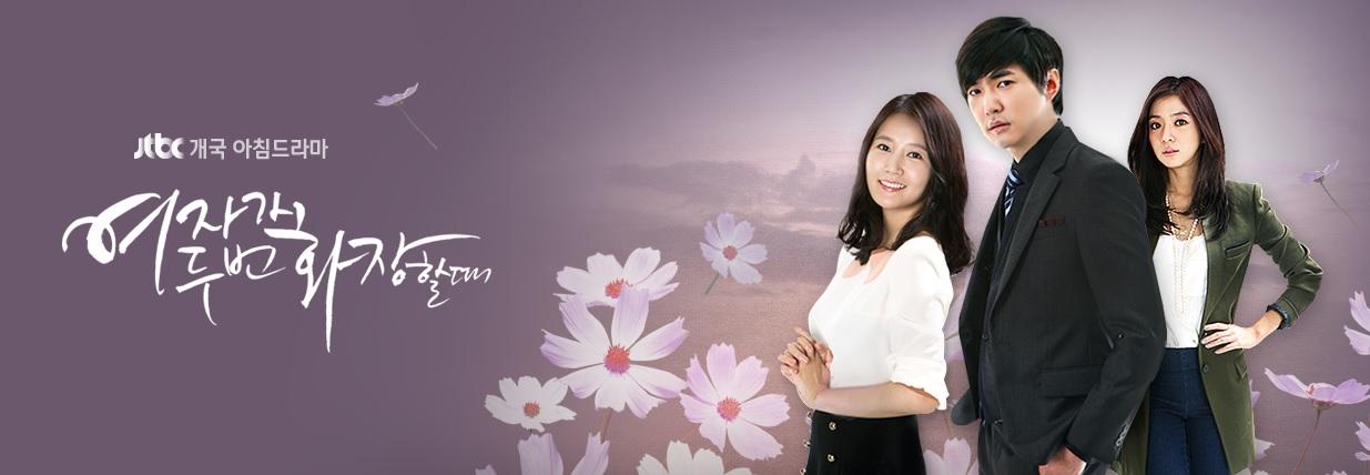 女が二度化粧をするとき-韓国ドラマ