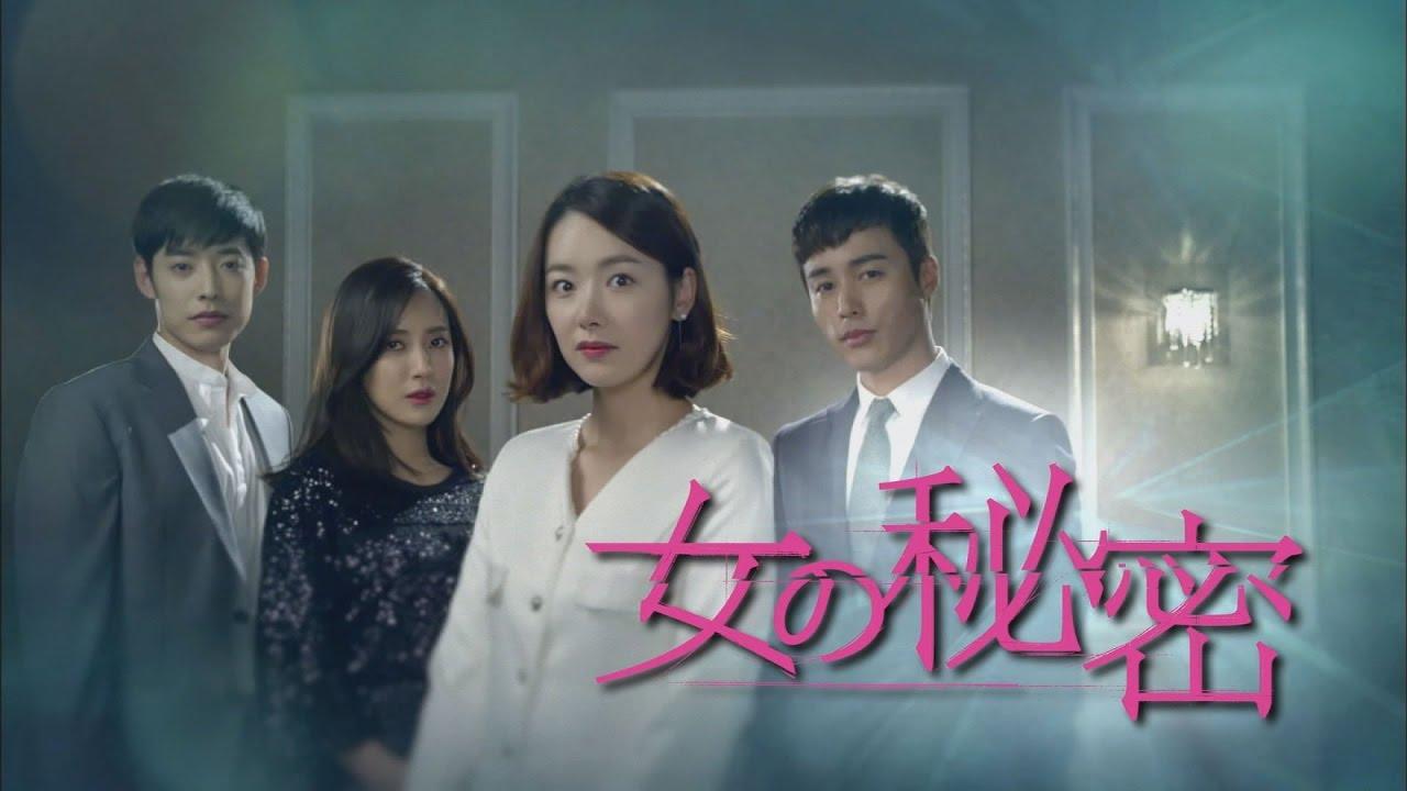 女の秘密-韓国ドラマ