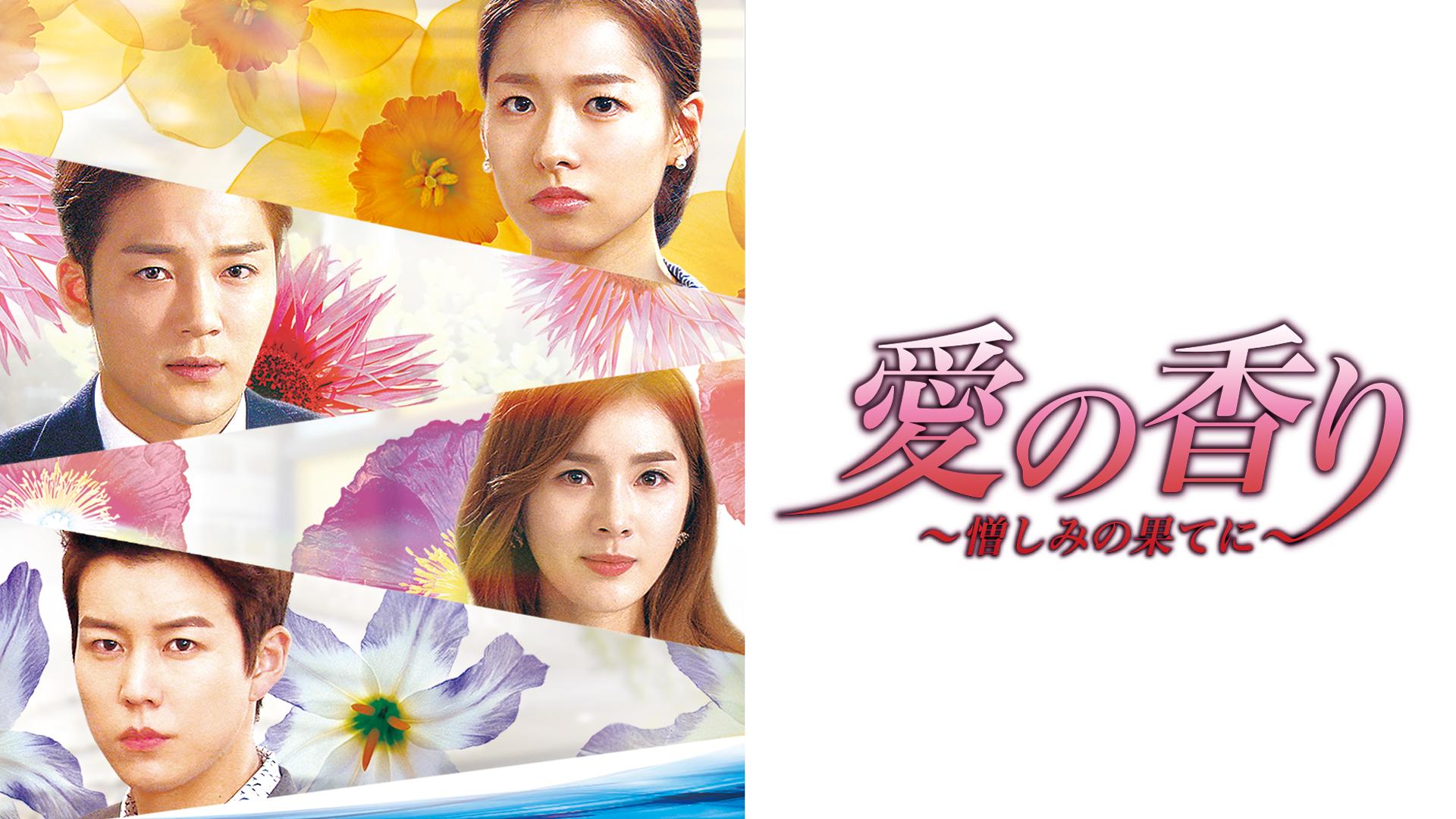 愛の香り-韓国ドラマ
