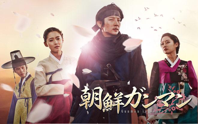 朝鮮ガンマン-韓国ドラマ
