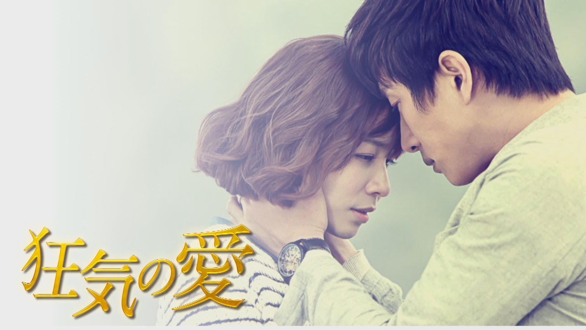 狂気の愛-韓国ドラマ