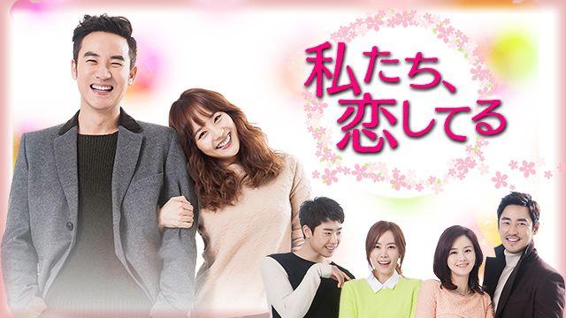 私たち、恋してる-韓国ドラマ