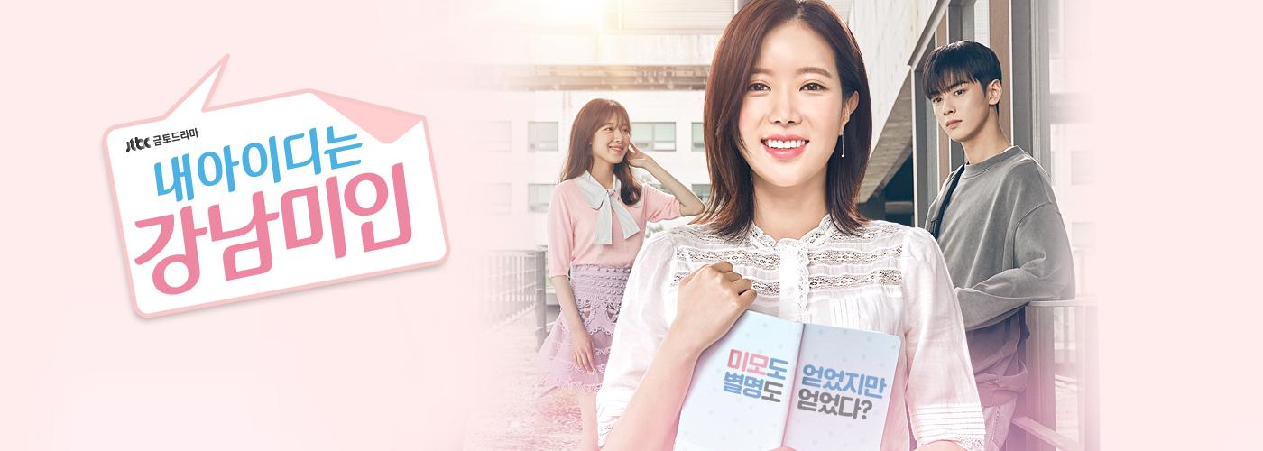 私のIDは江南美人-韓国ドラマ