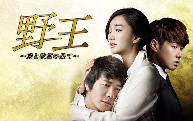 野王~愛と欲望の果て~ 韓国ドラマ