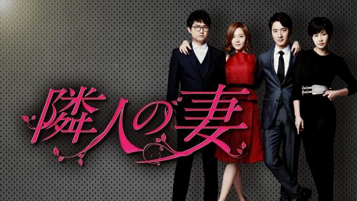 隣人の妻-韓国ドラマ