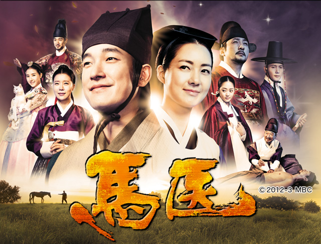 馬医-韓国ドラマ