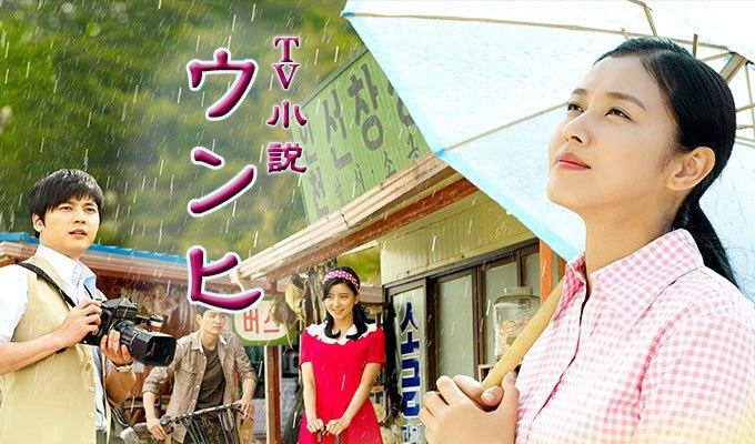 ウンヒの涙-韓国ドラマ