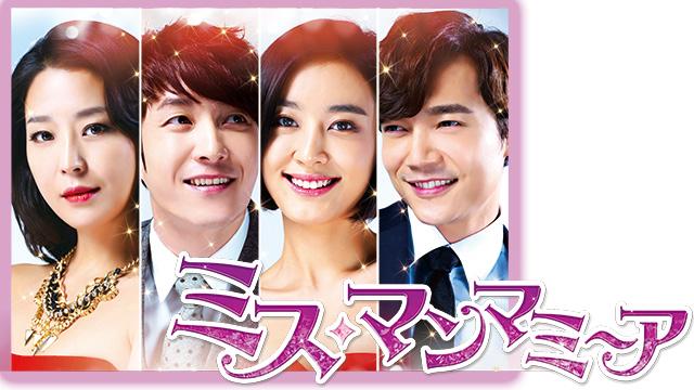 ミス・マンマミーア-韓国ドラマ