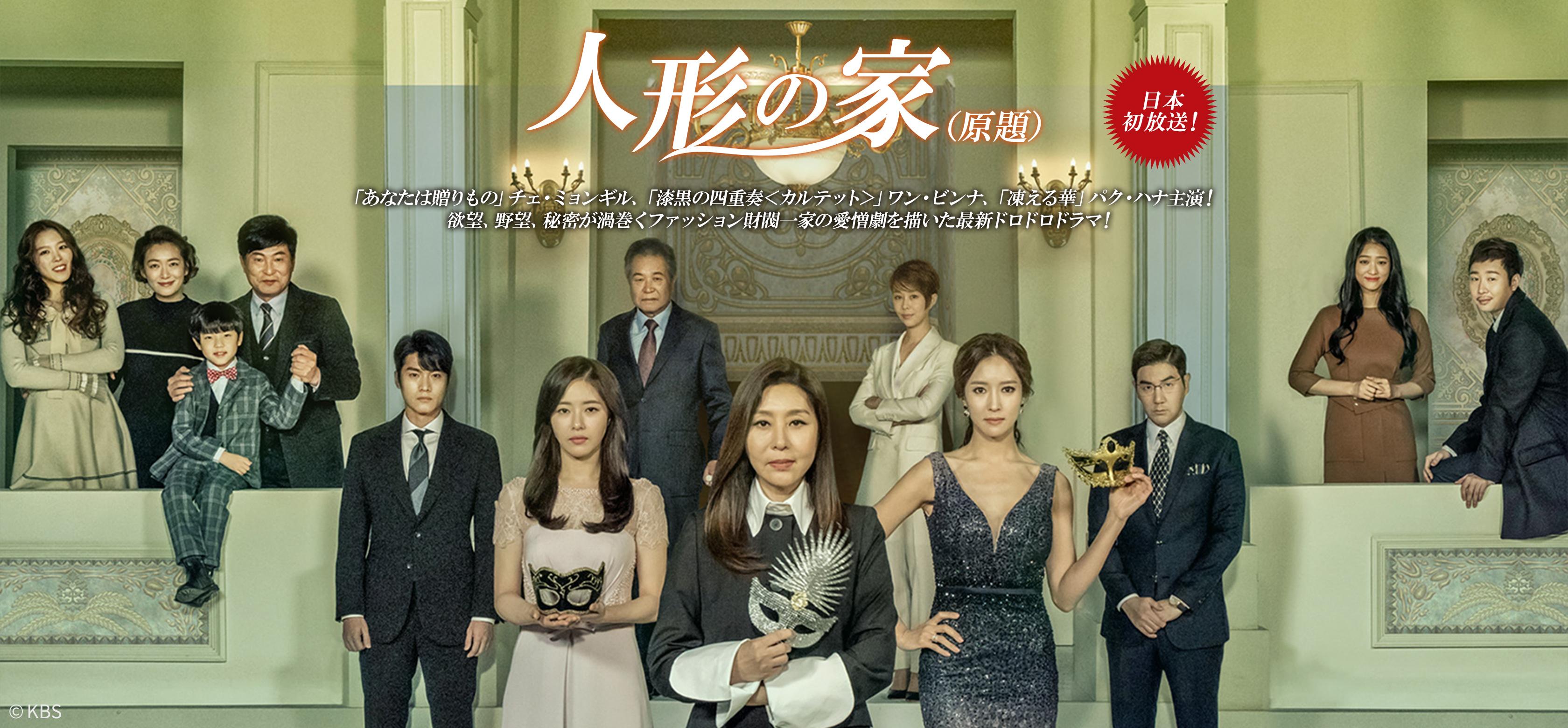 人形の家-韓国ドラマ