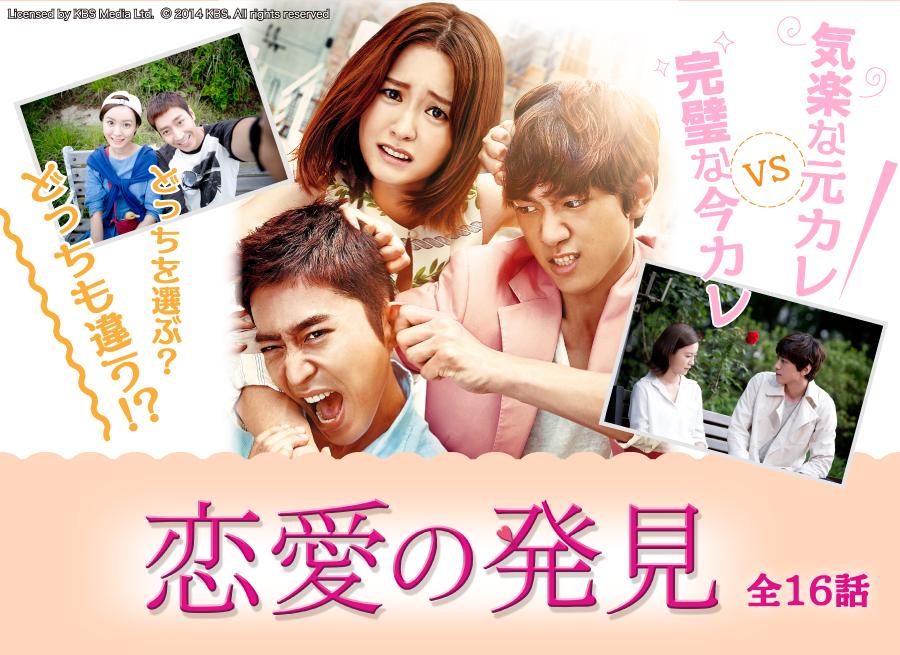 恋愛の発見-韓国ドラマ