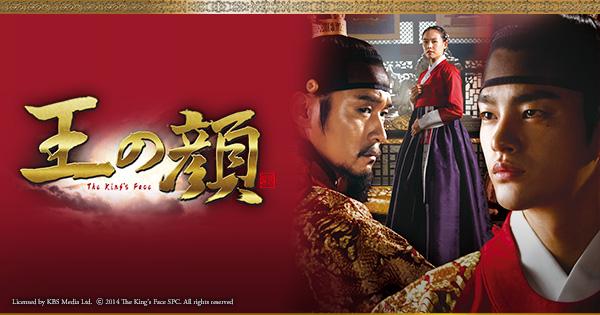 王の顔-韓国ドラマ