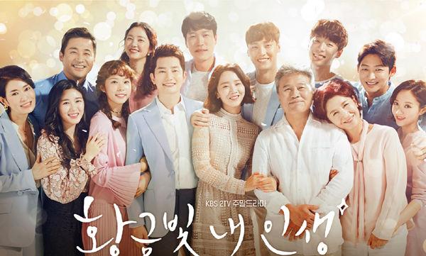 黄金の私の人生-韓国ドラマ