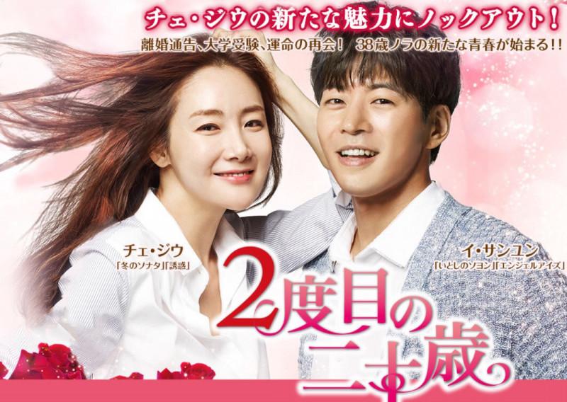 2度目の二十歳-韓国ドラマ