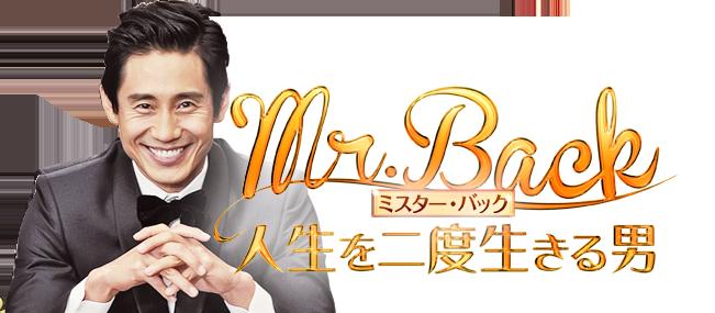 Mr.Back~人生を2度生きる男~-韓国ドラマ