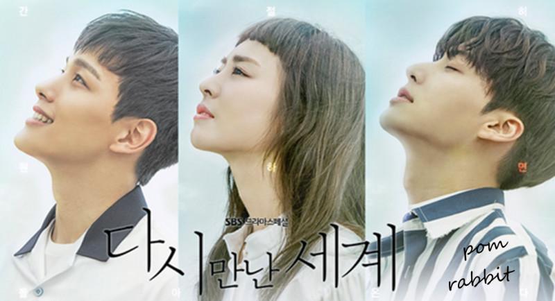 再会した世界-韓国ドラマ