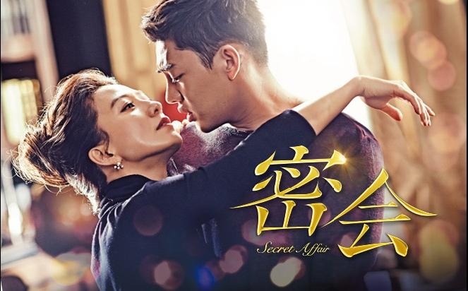 密会-韓国ドラマ
