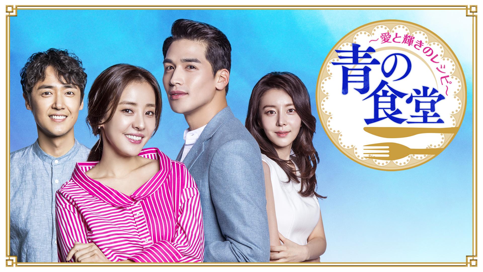 青の食堂-韓国ドラマ
