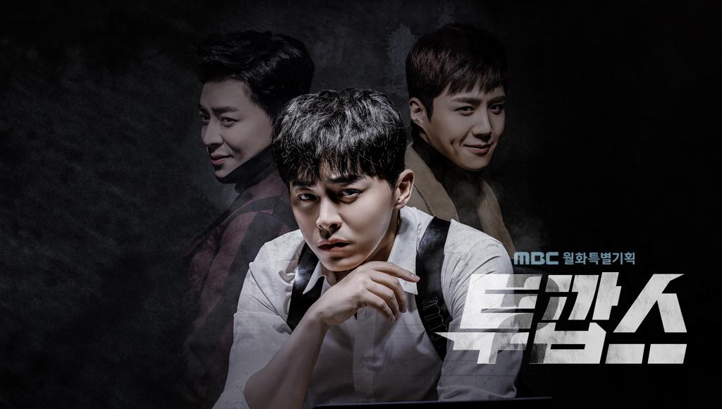 トゥー・カップス 韓国ドラマ