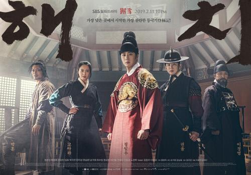 韓国ドラマ ヘチ