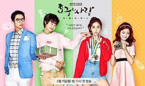 韓国ドラマ ホグの愛