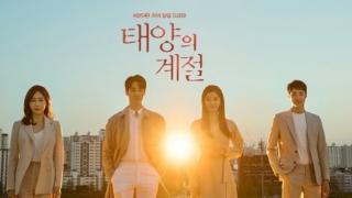 韓国ドラマ 太陽の季節